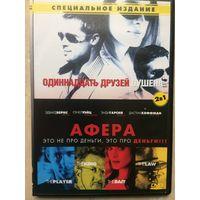 DVD 11 ДРУЗЕЙ ОУШЕНА\АФЕРА