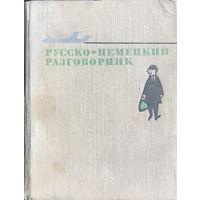 РУССКО-НЕМЕЦКИЙ РАЗГОВОРНИК, 1972 г.