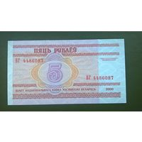5 рублей 2000 г. ВГ UNC.