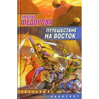 """Любовь Фёдорова  """"Путешествие на восток"""""""