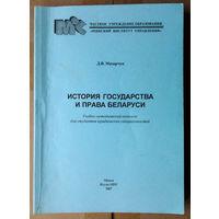 История государства и права Беларуси