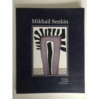 Михаил Сенкин. Живопись, графика, иллюстрация