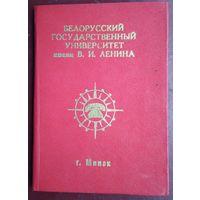 Телефонный справочник Белорусского государственного университета. 1980 г.