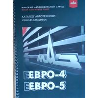 Каталог автотехники-Евро-4 Евро-5-МАЗ-76 стр. РБ