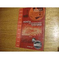 Монеты железнодорожной тематики (каталог, все страны)