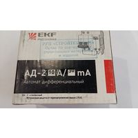 Дифференциальный автомат 2п 10А АД-2 EKF
