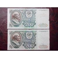 200 рублей 1992 г. Цена за пару.