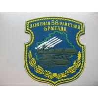 Шеврон 56 зенитно-ракетная бригада