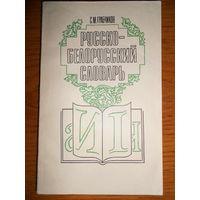 Русско-белорусский словарь Грабчиков С. М.