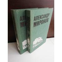 Александр Миронов. Избранные произведения (комплект из 2 книг)