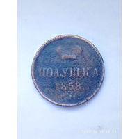 РИ. Полушка 1858 г. ЕМ. Корона аверса большая. Без мц. Распродажа.