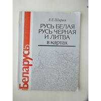 Ширяев  Беларусь  в картах  1991