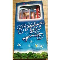 Приглашение-открытка от Президента на Новогоднюю елку 2005 год