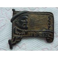 Знак на смерть  Ленина 1924 г.