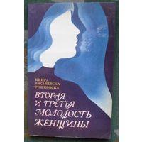 Вторая и третья молодость женщины. Кинга Висьневская-Рошковская. Издание первое.