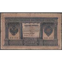 1 рубль 1898г. Шипов-Е. Гейльман