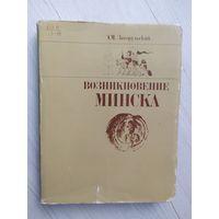 Возникновение Минска. Загорульский Э.М.\1