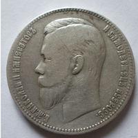 1 рубль 1901 ФЗ
