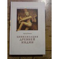 Артур Бэшем. Цивилизация Древней Индии