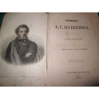 Пушкин А.С. Сочинения А.С.Пушкина. Тома первый,1859 г.