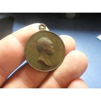Наградная медаль в честь 100-летия победы в Отечественной войне 1812 г. разумный торг