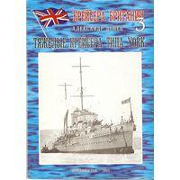 "Тяжелые крейсера типа ""York"". Крейсера Британии - 3."