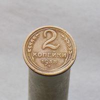 2 коп 1938