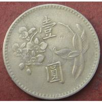 1563:  1 доллар 1977 Тайвань