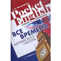 Все времена английского глагола