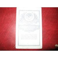Сберегательная книжка СССР (образца 1991 года)