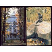 2 календарика Пушкин