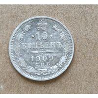 10 копеек 1909 год