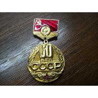 """Значок-медаль """"60 лет СССР"""""""