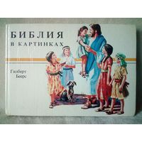 Библия в картинках для детей. Гилберт Беерс