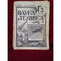 "Журнал ""Наука и техника"" выпуска от 20 января 1926 года!"