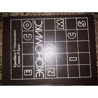 ''Экономикс'' Макконнелл К.Р., Брю С.Л т.2