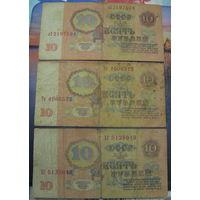 10 рублей СССР, 1961 года, 3 шт.
