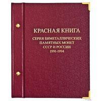 Альбом для монет Биметаллические памятные монеты СССР и России 1991-1994. Красная Книга
