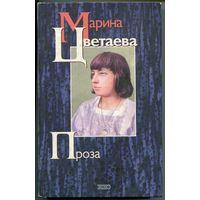 Марина Цветаева. Проза. Москва. Эксмо. 2001