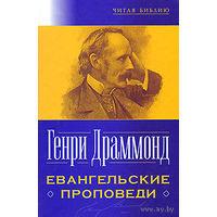 Евангельские проповеди. Генри Драммонд