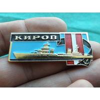 Знак Крейсер Киров,много лотов в продаже!!!