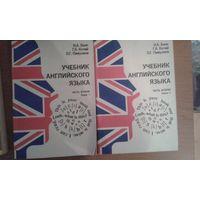 Учебник английского языка - 2 книги