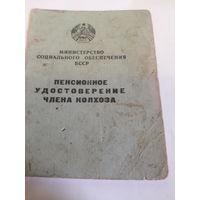 Пенсионное удостоверение БССР