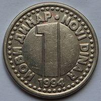 Югославия,1 динар 1994 г