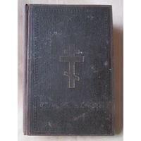 Библия, Санкт-Петербург, 1892 г.