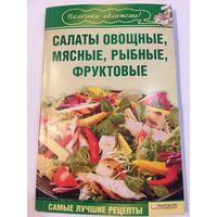 Кулинария Кулинарные рецепты Гагарина Салаты овощные мясные рыбные фруктовые