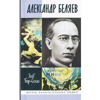 Александр Беляев. Жизнь замечательных людей.
