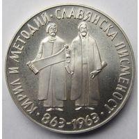 Болгария 5 левов 1963 1100 лет славянскому алфавиту - серебро 16,67 гр. 0,900 - редкая, тираж 5.000!