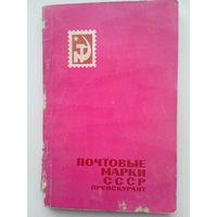 Прейскурант на почтовые марки СССР 1918 - 1960 гг.
