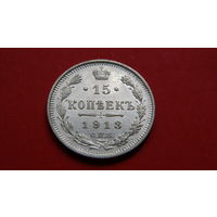 15 Копеек 1913 -Российская Империя- Николай II - *серебро/биллон -отличное состояние-